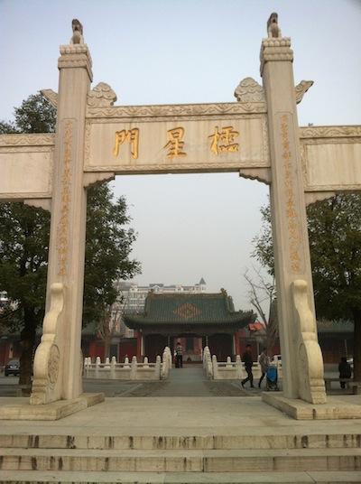 Zhengzhou Confucian Temple